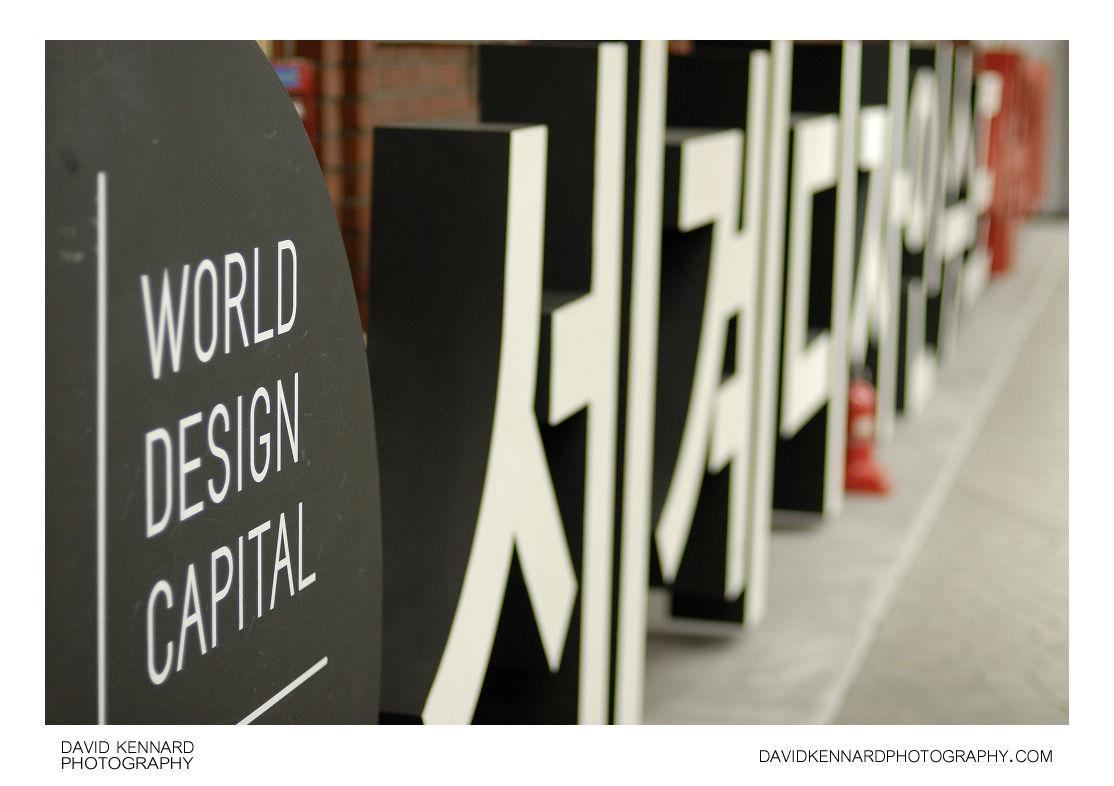 Seoul Design Capital 2010 Sign