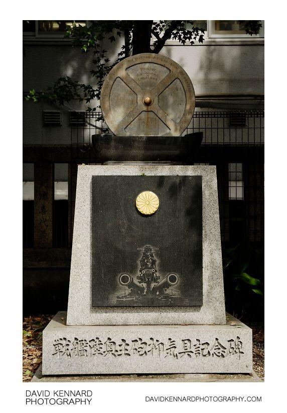 Battleship Mutsu memorial at Namba Yasaka Jinja