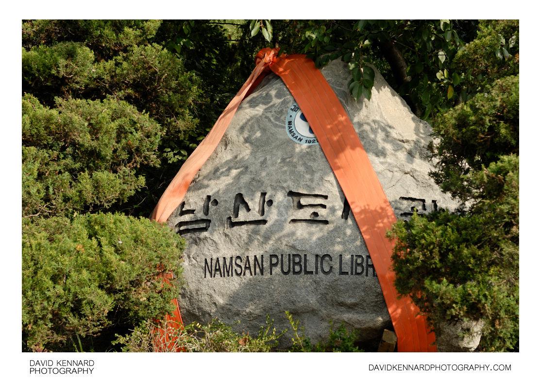 Namsan Library stone