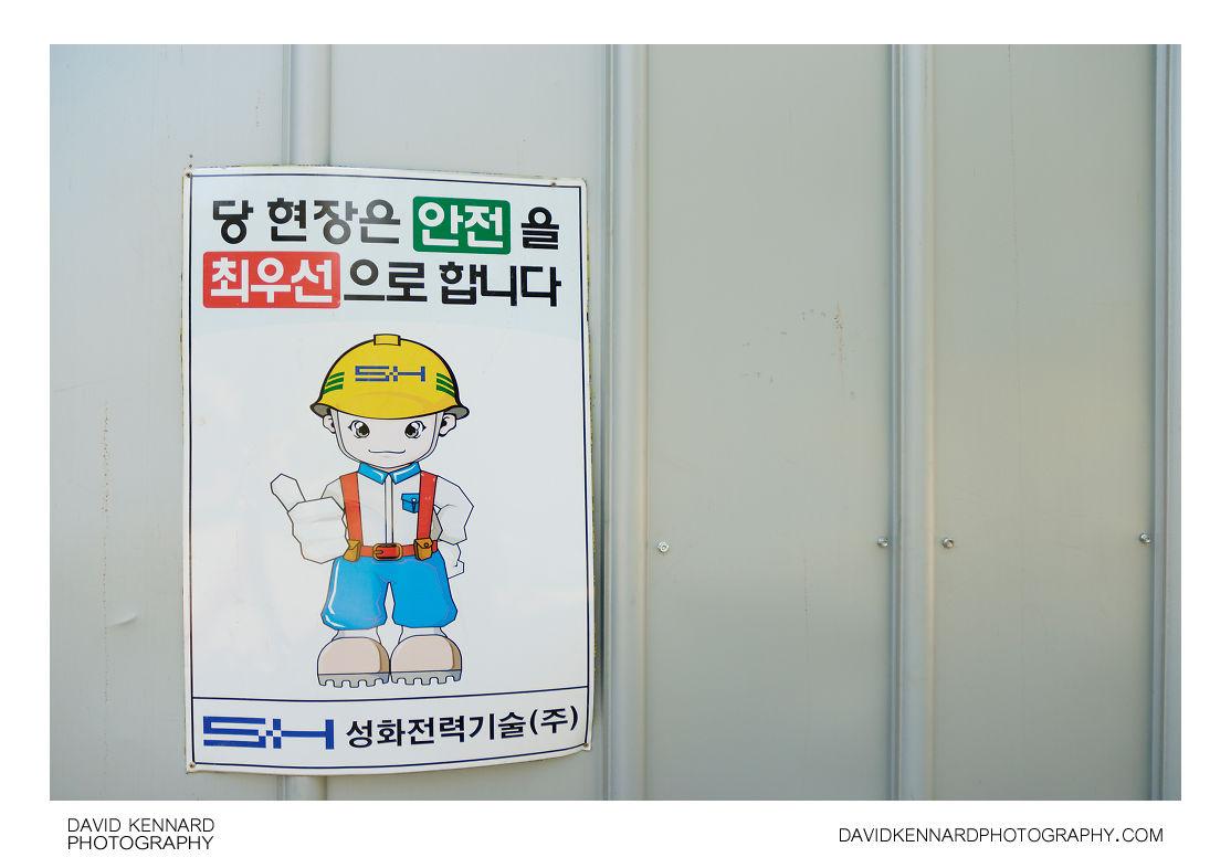 Korean site safety sign