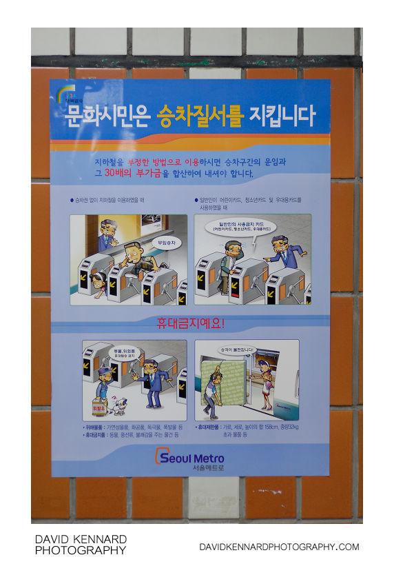 Seoul Metro Poster