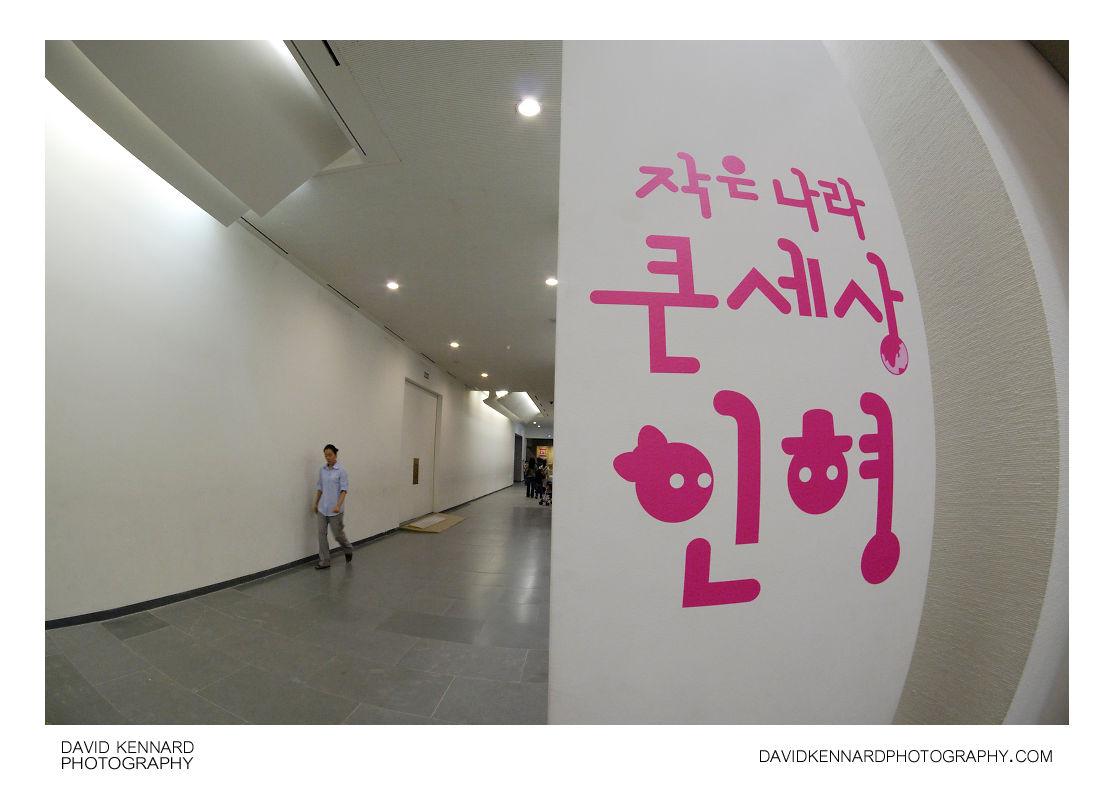Stylised Hangeul