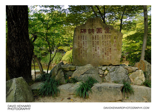 Poem Monument of Water Wheel Mill