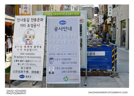Construction work signs, Insadong
