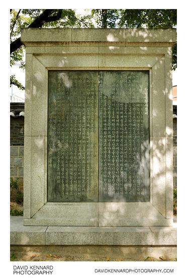 Korean Independence Monument, Tapgol Park