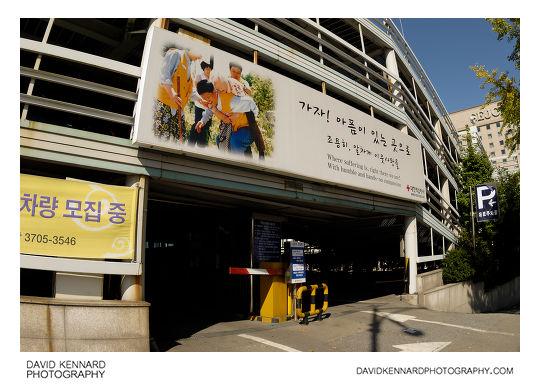 Korean Red Cross banner