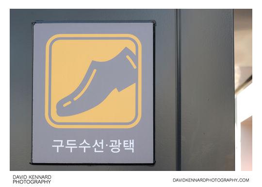 Shoe shine sign 구두수선 광택