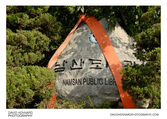 Namsan Library stone, Seoul, South Korea