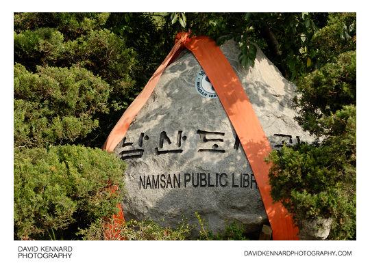 Namsan Library stone, Seoul, South Korea