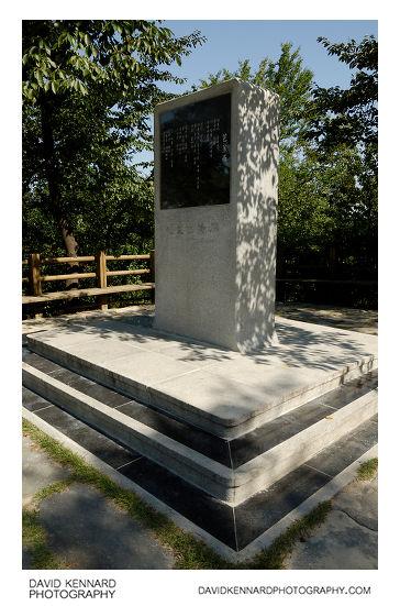 Jo Ji-hun 조지훈 Memorial