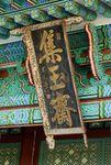 Jibokjae 集玉齋 tablet